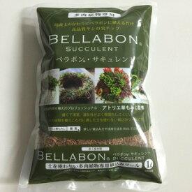 フジック ベラボン・サキュレント 1L 多肉植物専用土