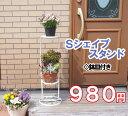 【超特価品1】《フラワースタンド》Sシェイプスタンド 鉢皿2枚付き《LA0073-90W》LEAD STYLE(S0027)