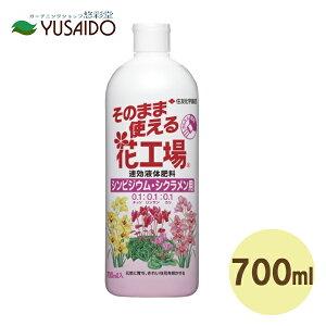 そのままつかえる 花工場 シンビジウム・シクラメン用 700ml 住友化学園芸