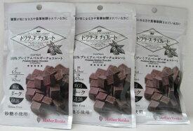 (お買得20袋セット!)糖質が気になる方や食事制限されている方にドクターズチョコレートダークGI26 30g×20袋