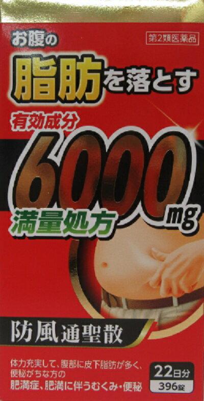 <ポイント20倍 〜12月28日(金)>防風通聖散料エキス錠 至聖 396錠