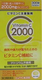 病気や体力低下、しみ、そばかすにピュアナC錠 300錠
