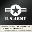 送料無料【U.S. ARMY 01 (米軍モチーフ) カッティングステッカー 3枚組 幅約10cm×高約7.3cm】ハンドメイド デカール アメリカ軍 アーミー...