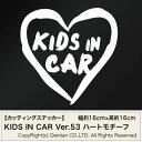 送料無料【KIDS IN CAR Ver.53(子供が乗っています) ハートモチーフ カッティングステッカー 2枚組 幅約16cm×高約16cm】ハンドメイド ...
