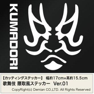KUMADORI foreheads KABUKI window sticker.