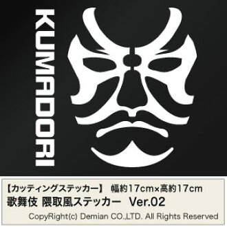 KUMADORI foreheads KABUKI window sticker.