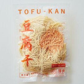 【送料無料】優食 豆腐干(とうふかん)[細切り 長タイプ]冷凍 [100g 12袋入り]
