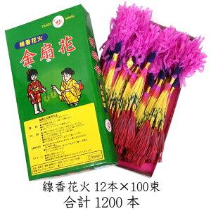 線香花火・金扇花1200本箱入(12本×100束)【線香花火】【中国製】