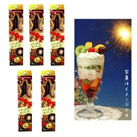 パーティースパーク7本箱入×5箱(合計35本)【パーティーグッズ】【料理 演出】【ケーキ カクテル】 【誕生日】【スパークまとめ買い】