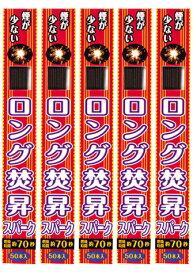 ロング焚昇スパーク50本箱入×5箱(合計250本)【パーティーグッズ】【料理 演出】【ケーキ カクテル】 【誕生日 記念日】