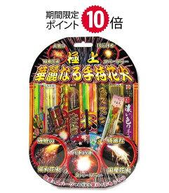 ★ポイント10倍★ 極上華麗なる手持ち花火XL【手持ち花火セット】