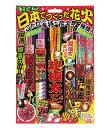 NEW日本でつくった花火セット【国産・日本製】【手持ち花火セット】