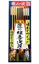 日本でつくった極上 匠の線香火花セット【国産・日本製】【手持ち花火セット】