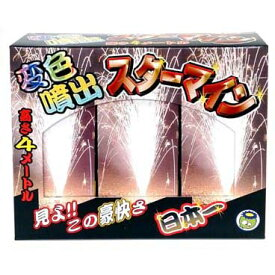 変色噴出スターマイン3本入【噴出花火】【国産・日本製】