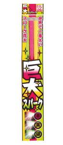 巨大スパーク 3本入(赤・黄・緑)【国産・日本製】【手持ち花火セット】