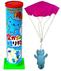 空からの贈り物【パラシュート花火】【パペット 人形】【子ども キッズ】【プレゼント】【サプライズ】
