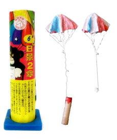 大日景2傘(パラシュート)【花火】【パラシュート花火】【降落傘】【子どもが喜ぶ】