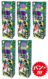 爆音ロケット100 5箱セット(合計500本)【ロケット花火】【音花火】【農業用花火】