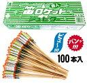 音入笛ロケット ジュピター 100本入【ロケット花火】【国産・日本製】