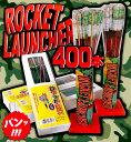 ロケットランチャー400本【ロケットランチャー50本×2個&春雷ロケット100本×3箱】【ロケット花火】【激安!!!格安!!!】