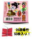 20連爆竹牡丹50枚入【激安!!!格安!!!】【爆竹】