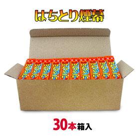 \あす楽/はちとり煙幕30本箱入【煙幕】【農業用花火】