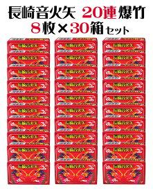 \あす楽/長崎音火矢(おとびや)20連爆竹10枚箱入×30箱【爆竹】【音花火】【農業用花火】