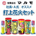 ☆マルモ☆おすすめベスト5打ち上げ花火セット