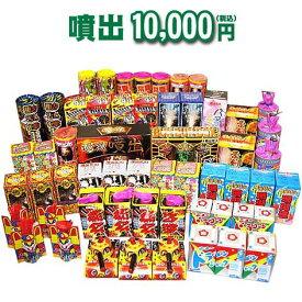 送料無料!!!どっさり花火セット☆『噴出10,000円コース』【噴出花火】【花火大会】