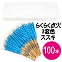 らくらく点火3変色ススキ100本入【手持ち花火】【箱買い】