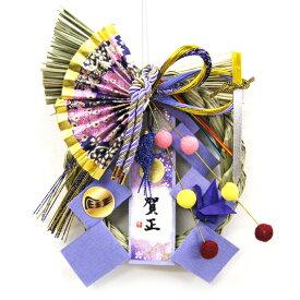 Dr.コパ 2020年風水リースしめ飾り☆ラベンダー☆【お正月飾り】【お正月リース】【開運・風水】
