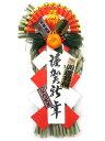 玄関飾り 松葉【玉飾り】【お正月飾り】【お正月リース】【お正月玄関】
