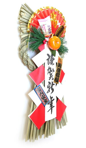 玄関飾り松葉【国産魚沼しめ飾り】【お正月飾り】【お正月リース】【お正月玄関】【送料無料】