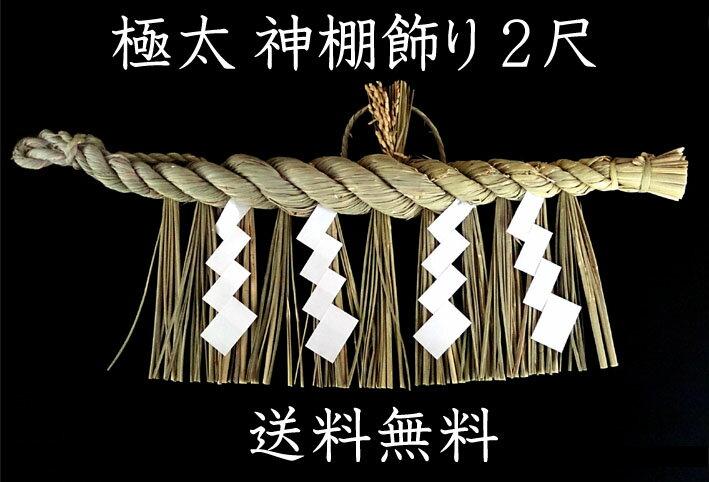 極太神棚飾り 2尺(本ワラ使用)【送料無料】【お正月飾り】【〆縄 注連縄】【しめ飾り】【ごぼうじめ】【神棚用神具】