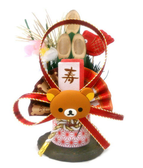 リラックマ門松寿【R-312】【かわいい】【お正月飾り】【門松】