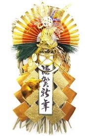 金運祈願飾り 宝寿【金運・開運】【お正月飾り】【お正月リース】【お正月玄関】