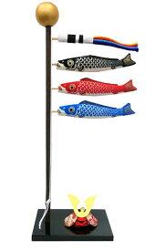 染め鯉のぼり(小)【2-121】【リュウコドウ】【五月人形 コンパクト】【こいのぼり 室内】【国産・日本製】【おしゃれ かわいい】