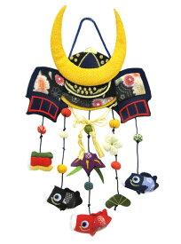 変わり下げ飾り・兜(こいのぼり)【ED-149】【五月飾り ちりめん】【五月人形 コンパクト】【こいのぼり】【端午の節句】