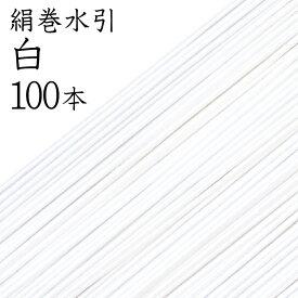 \あす楽/水引 絹巻 33白 100本入【国産・日本製】【水引 材料】【水引 キット】【水引 素材】【水引 アクセサリー 材料】
