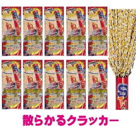 ステージシャワークラッカー10本セット☆散らからないクラッカー5本おまけ付き☆【散らかるタイプ】【クラッカー】
