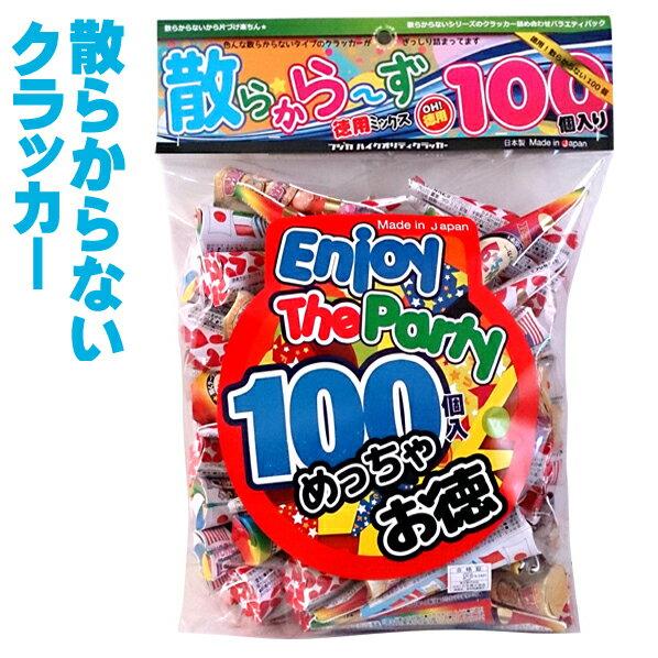 徳用MIX散らから〜ず100個入【クラッカー】【音だけ】【テープが散らからない】