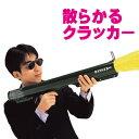 M−72砲【散らかるタイプ】【バズーカ】【クラッカー】