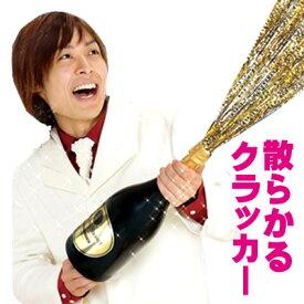 スパークリングシャワー(金銀キラキラテープの弾2発付)【シャンパン型】【散らかるタイプ】【クラッカー】