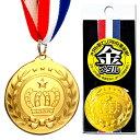 金メダル【運動会・体育祭・表彰式・発表会・競技会・演奏会・スポーツ・景品・イベント・パーティー・誕生日会・保育…