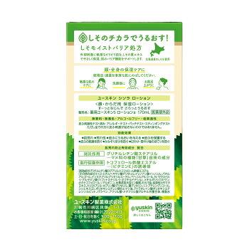 ユースキン/シソラ/ローション/170mLポンプ/医薬部外品/薬用ユースキンS/ローションa