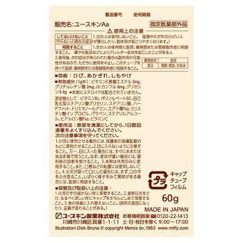 ユースキンA/60gミッフィーチューブ(ソファー)/指定医薬部外品/ユースキンAa