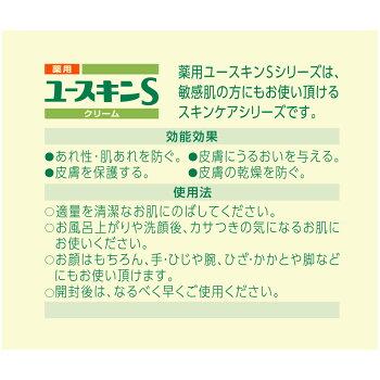 薬用ユースキンS/クリーム/70gジャー/医薬部外品/薬用ユースキンS/クリームc