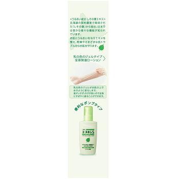 薬用ユースキンS/ローション/150mL/セット/ポンプ/医薬部外品/ローションa/訳あり