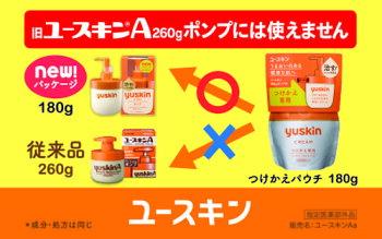 ユースキン/180gつけかえパウチ/指定医薬部外品/ユースキンAa