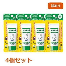 【訳あり】ユースキンS UVミルク 40gチューブ 4個セット